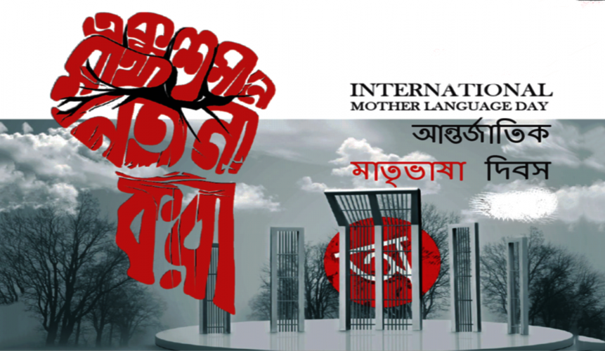 International Mother Language Day - 2019